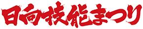 日向技能まつり(令和元年6月16日開催)